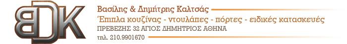 Bdk.gr Βασίλης & Δημήτρης Καλτσάς Ο.Ε.